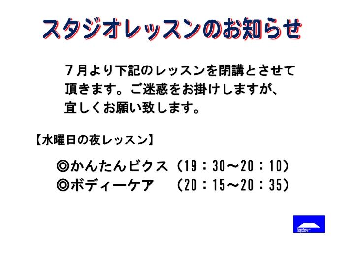 スタジオレッスンのお知らせ_d0180431_15495611.jpg