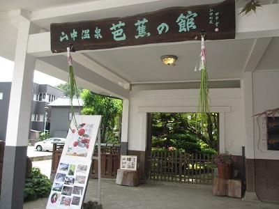 山中温泉・菖蒲湯祭と「雪垣」句会_f0289632_092423.jpg