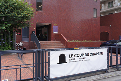石田欧子 帽子展 「LE COUP DU CHAPEAU−パリの後で」開催中です!_f0171840_1415165.jpg
