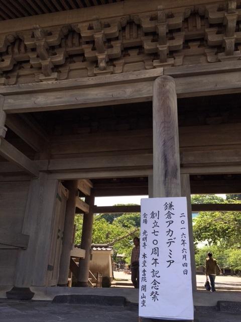 鎌倉アカデミア創立70周年_f0197045_2202718.jpg