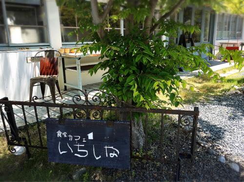 食堂カフェ  いちしな_e0292546_05235278.jpg