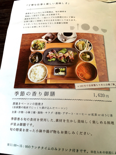 食堂カフェ  いちしな_e0292546_05303047.jpg