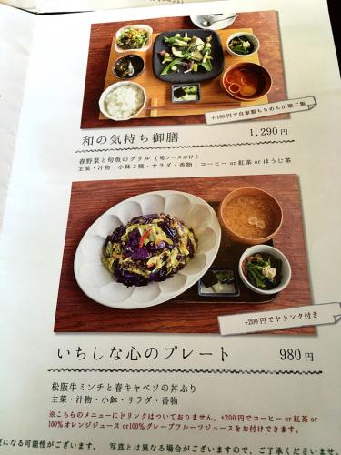 食堂カフェ  いちしな_e0292546_05303105.jpg