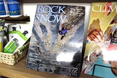 ROCK&SNOW最新号入荷_a0330060_21023312.jpg