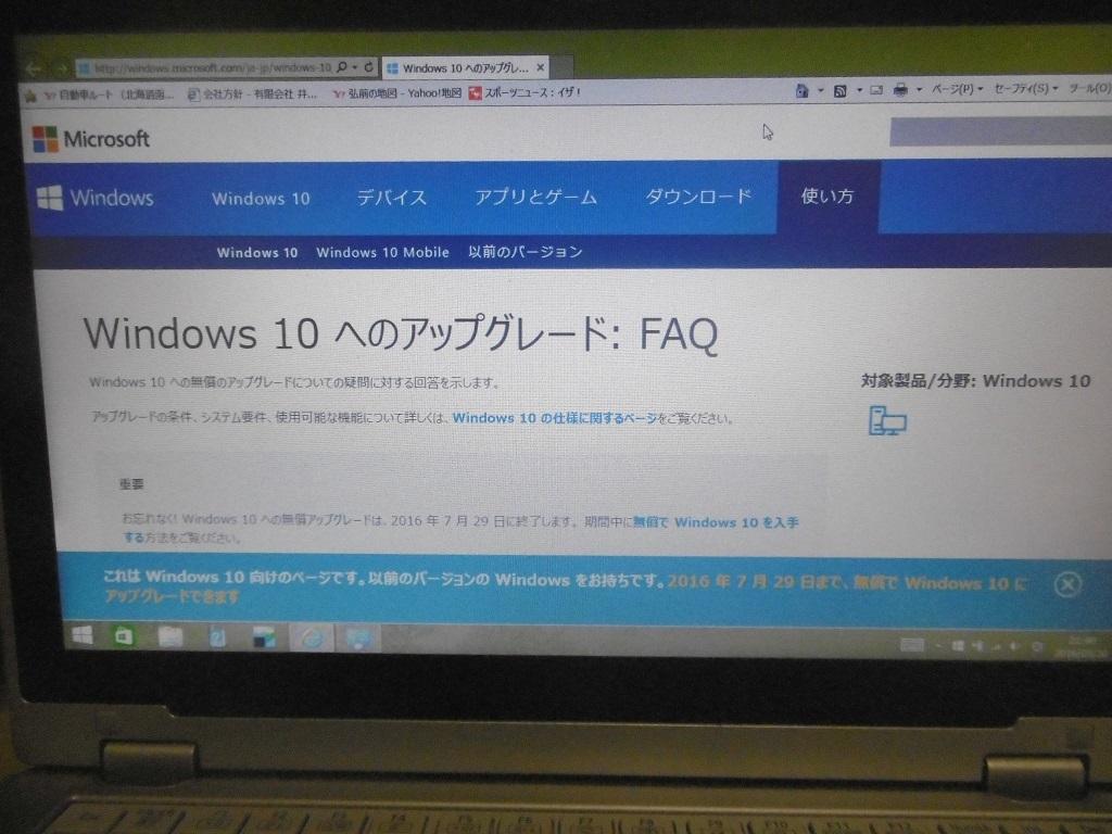 アップグレード_f0205367_17350083.jpg