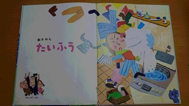 3年生への読み聞かせ☆「やまださんちのてんきよほう」_e0160269_10513692.jpg
