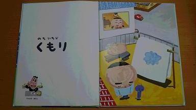 3年生への読み聞かせ☆「やまださんちのてんきよほう」_e0160269_10530628.jpg