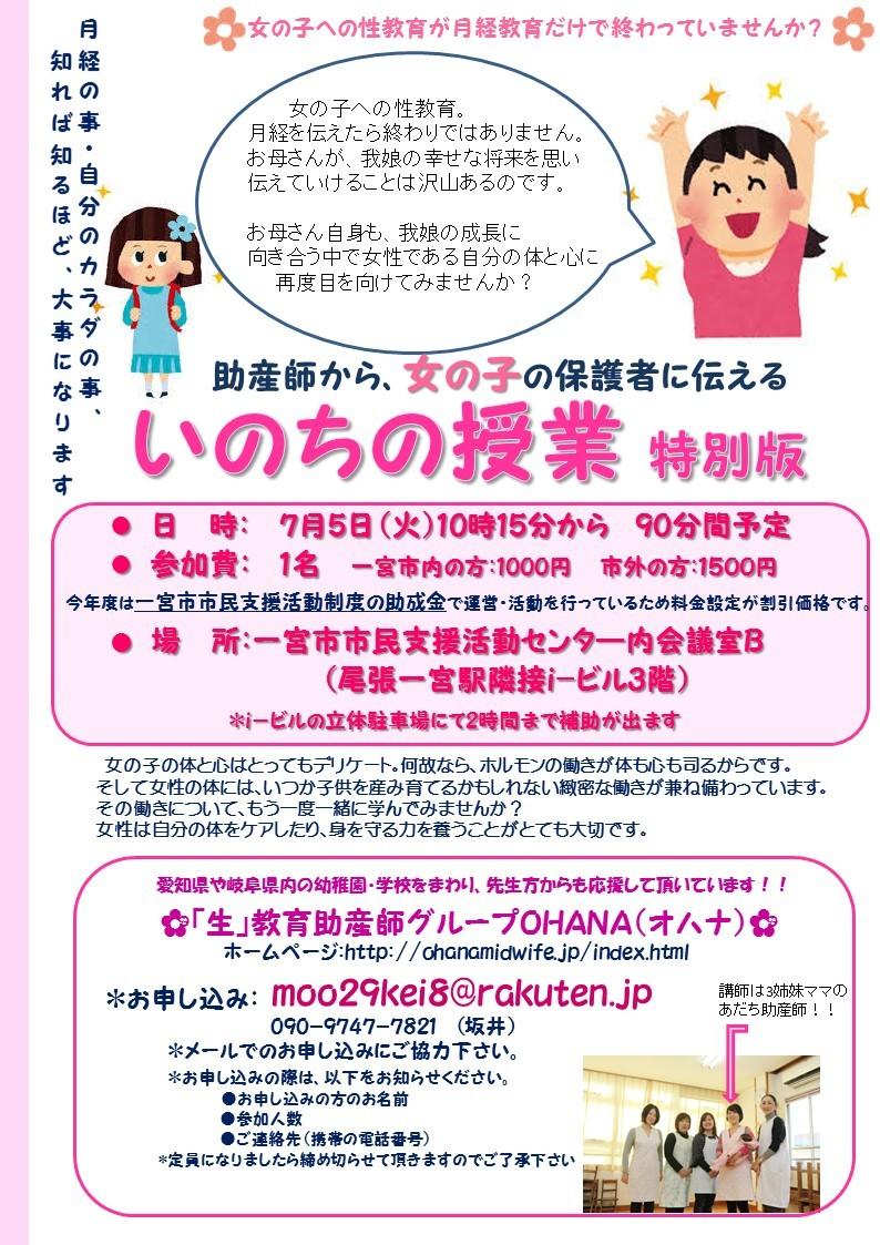 「7月5日(火)*女の子の保護者講座お知らせ!(^^)!」_f0315370_18592446.jpg