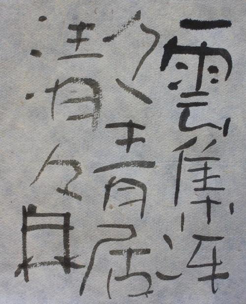 朝歌6月6日_c0169176_7565883.jpg