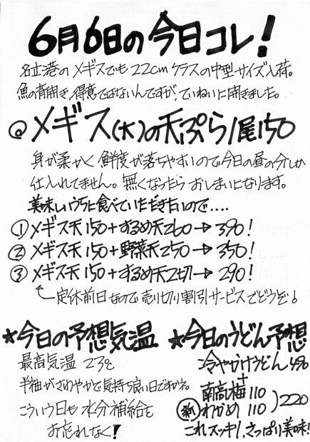 今日はコレ!「メギス天ぷら」_c0092877_11164677.jpg