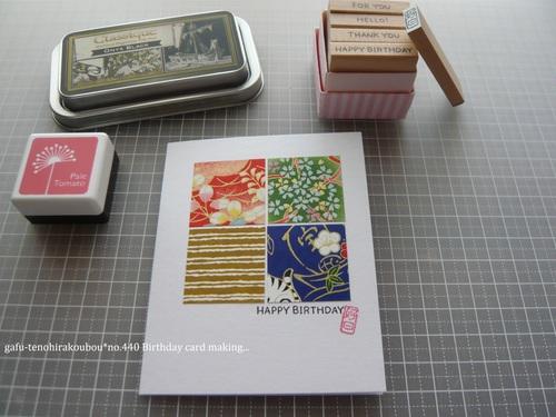 和風カード+和小物=誕生日の贈りもの_d0285885_13173966.jpg