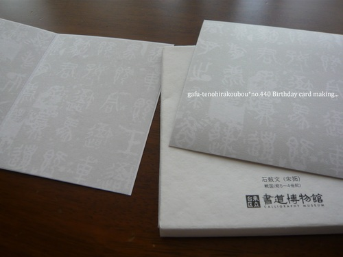 和風カード+和小物=誕生日の贈りもの_d0285885_13235168.jpg