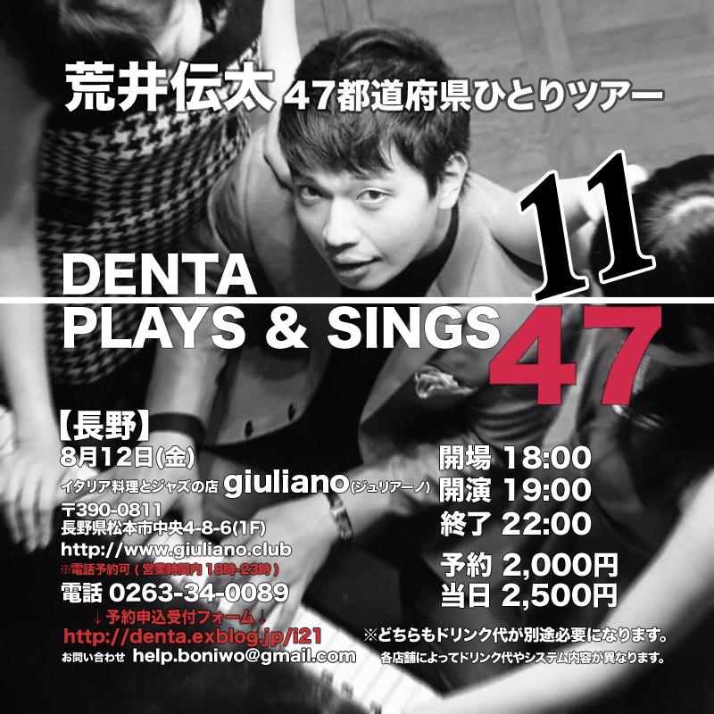 "DPS47#11 長野""giuliano""(ジュリアーノ)_d0070094_01134534.jpg"