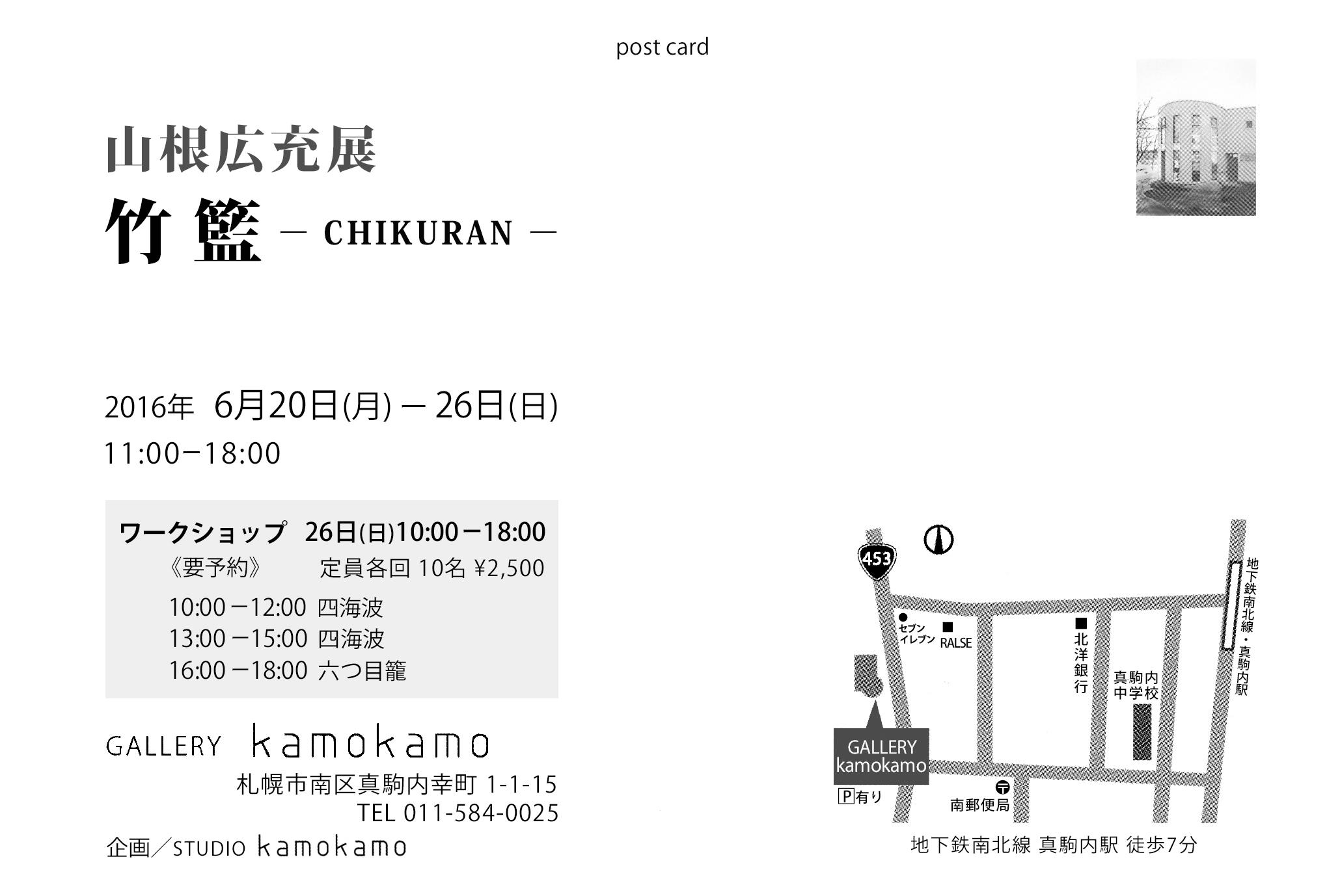 展示会のお知らせ_e0271197_17000691.jpg