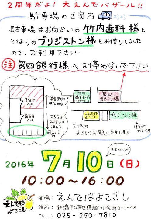 2周年イベントチラシ完成_f0309404_17302821.jpg