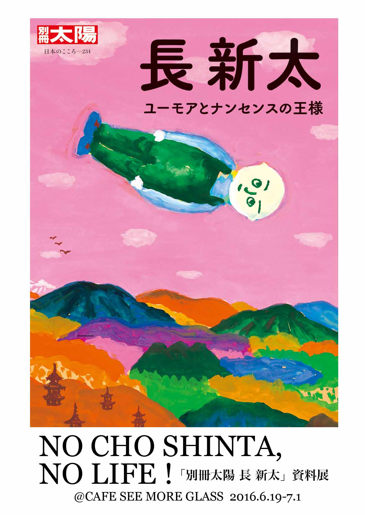 NO CHO SHINTA, NO LIFE ! 「別冊太陽 長 新太」資料展_c0192615_19433940.jpg