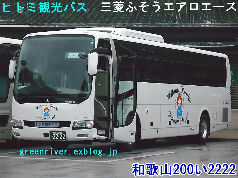 ヒトミ観光バス 和歌山200い2222_e0004218_21235260.jpg