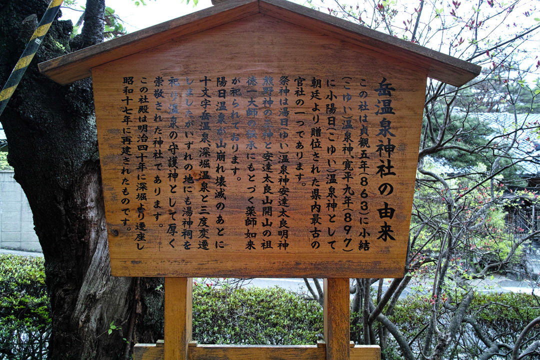 二本松市を歩く⑤~岳温泉神社を歩きながら~_c0223825_23265167.jpg