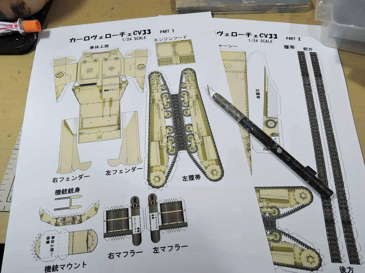 【模型作り】タンケッテ最強! CV33その1_d0211129_1464524.jpg