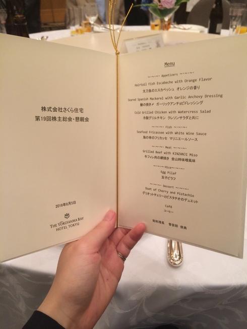 第19期株主総会懇親会開催_e0190287_610469.jpg