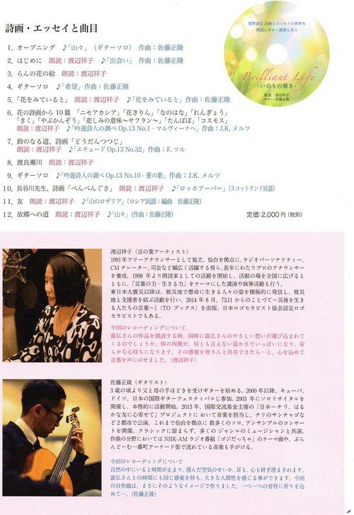 CD発売_f0018889_1213221.jpg