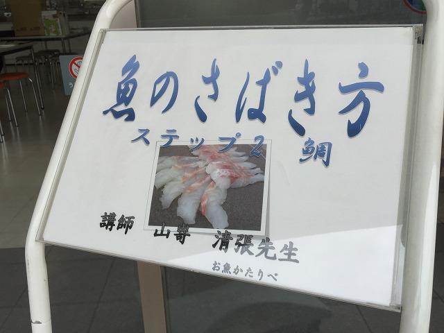 3週連続 魚のさばき方教室_d0268290_6275416.jpg