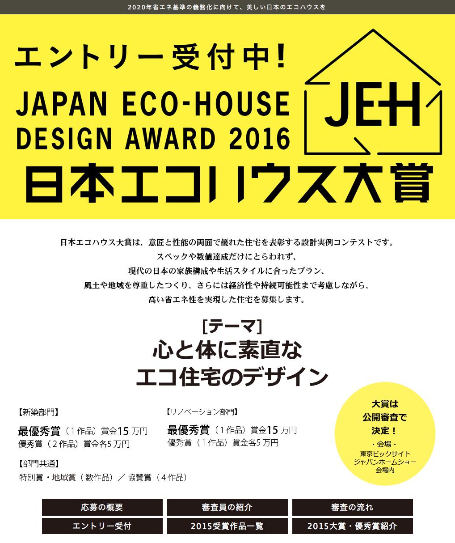 日本エコハウス大賞 募集_e0054299_1033036.png