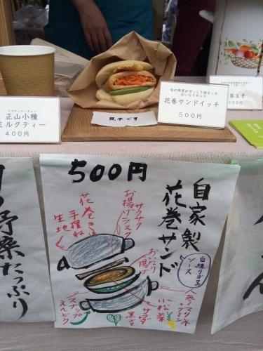 ありがとうございました! 〜京都吉田山大茶会を終えて〜_d0293004_09180255.jpg