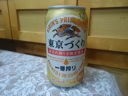 昨夜のビールVol.281 キリン一番搾り東京づくり ¥189_b0042308_2352131.jpg