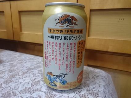 昨夜のビールVol.281 キリン一番搾り東京づくり ¥189_b0042308_23524151.jpg
