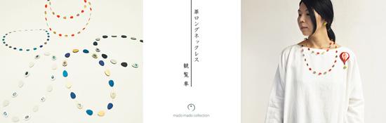 【展示会】名古屋、松坂屋にて坂本これくしょん展_c0145608_13194490.jpg