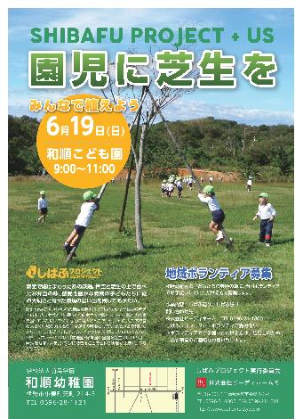 しばふプロジェクトのポスター_e0149215_1981258.png
