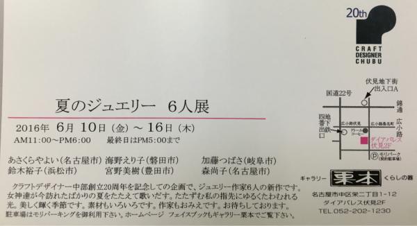 作品展のご案内〜ギャラリー栗本〜_e0095418_19572577.jpg