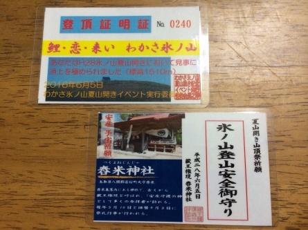 氷ノ山に近藤謙司さんが!!_f0101226_00420938.jpg