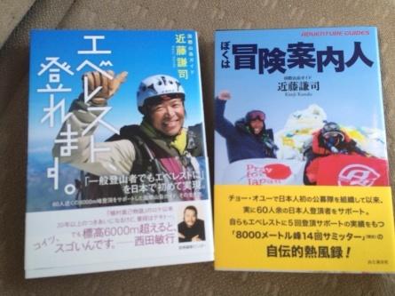 氷ノ山に近藤謙司さんが!!_f0101226_07580002.jpg