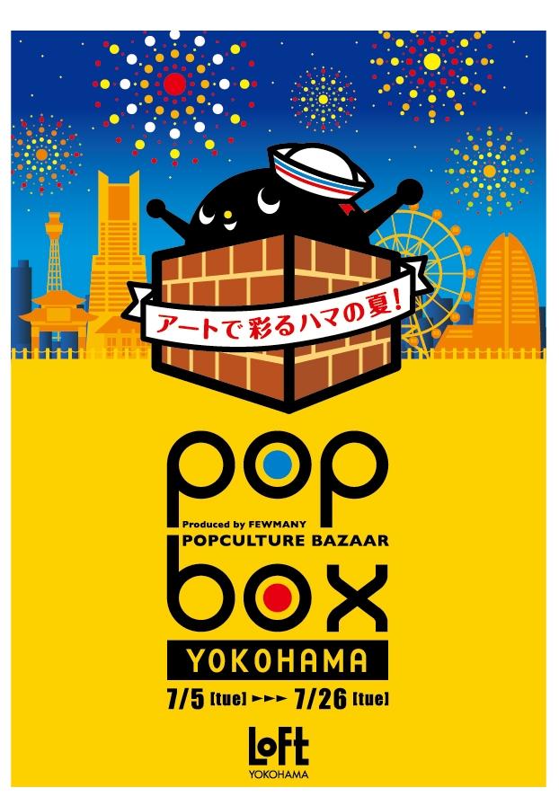 7/5~7/26 横浜ロフト《POPBOX》開催のお知らせ_f0010033_18301329.jpg