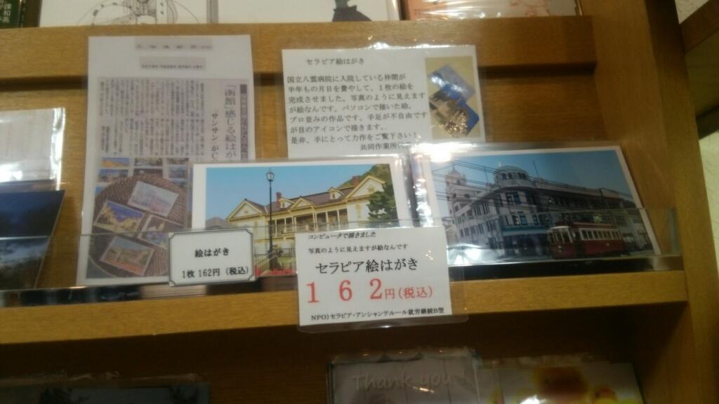 函館国際ホテル売店にセラピア絵はがき_b0106766_21521493.jpg