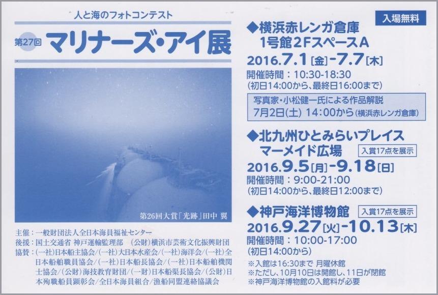 第27回マリナーズ・アイ展 ー人と海のフォトコンテストー_a0086270_23252018.jpg