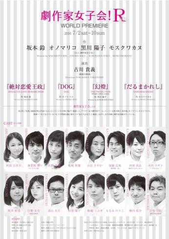 『劇作家女子会R!WORLD PREMIERE』全 員 新 作 、 世 界 初 演 。_c0156791_18174617.jpg