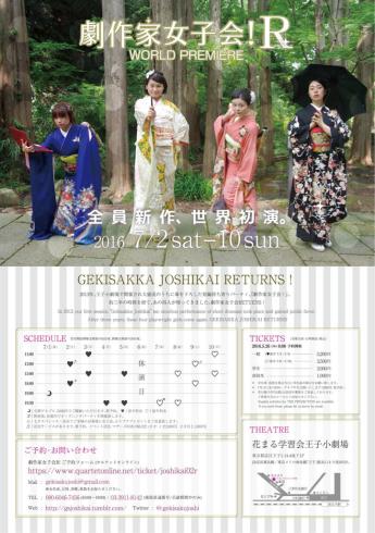 『劇作家女子会R!WORLD PREMIERE』全 員 新 作 、 世 界 初 演 。_c0156791_18174650.jpg