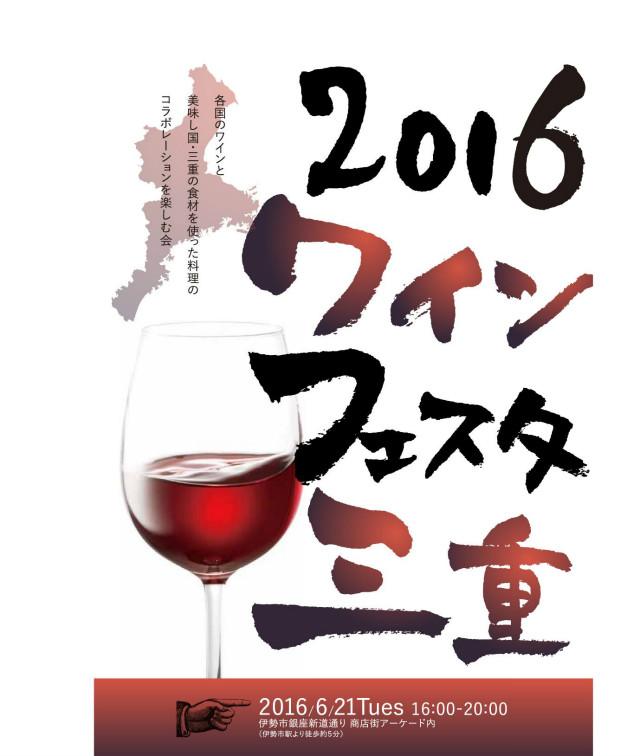 2016 ワインフェスタ三重_b0054602_1732383.jpg