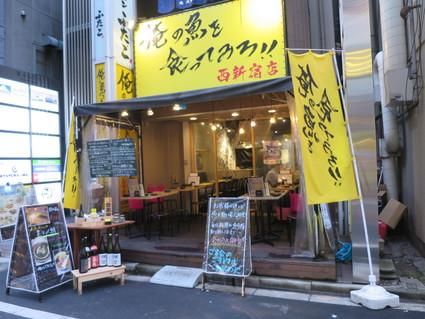 俺 の 魚 を 食っ て みろ 西 新宿 店