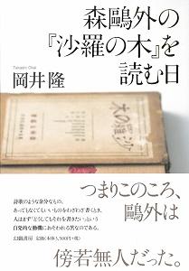岡井隆『森鷗外の「沙羅の木」を読む日』装幀_d0045404_19304470.jpg