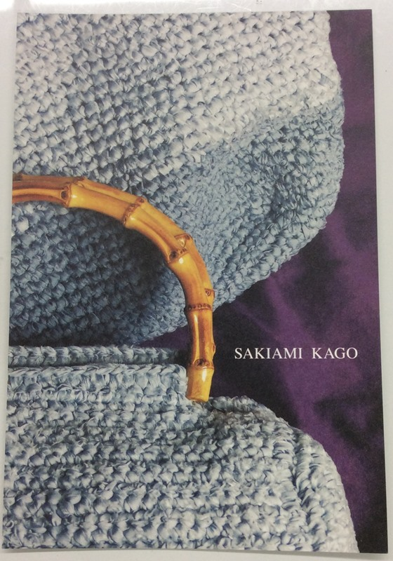 展示会のご案内『 SAKIAMI KAGO 』_c0357605_11422230.jpg