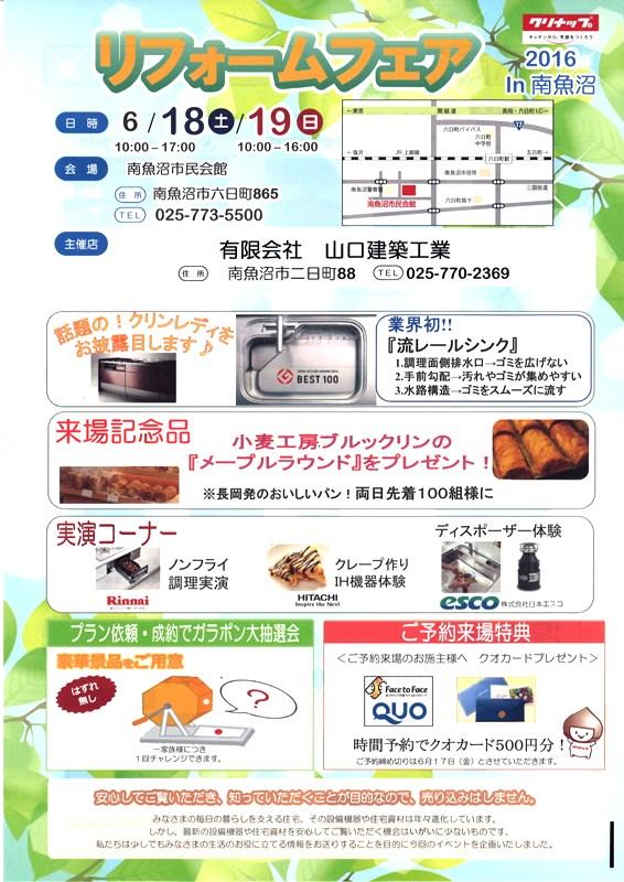 来週末の新潟はAKBと・・・_a0128408_1831373.jpg