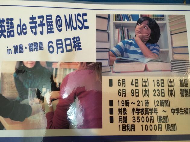 英語 de 寺子屋@MUSE 開催中✨_d0305511_19424520.jpg