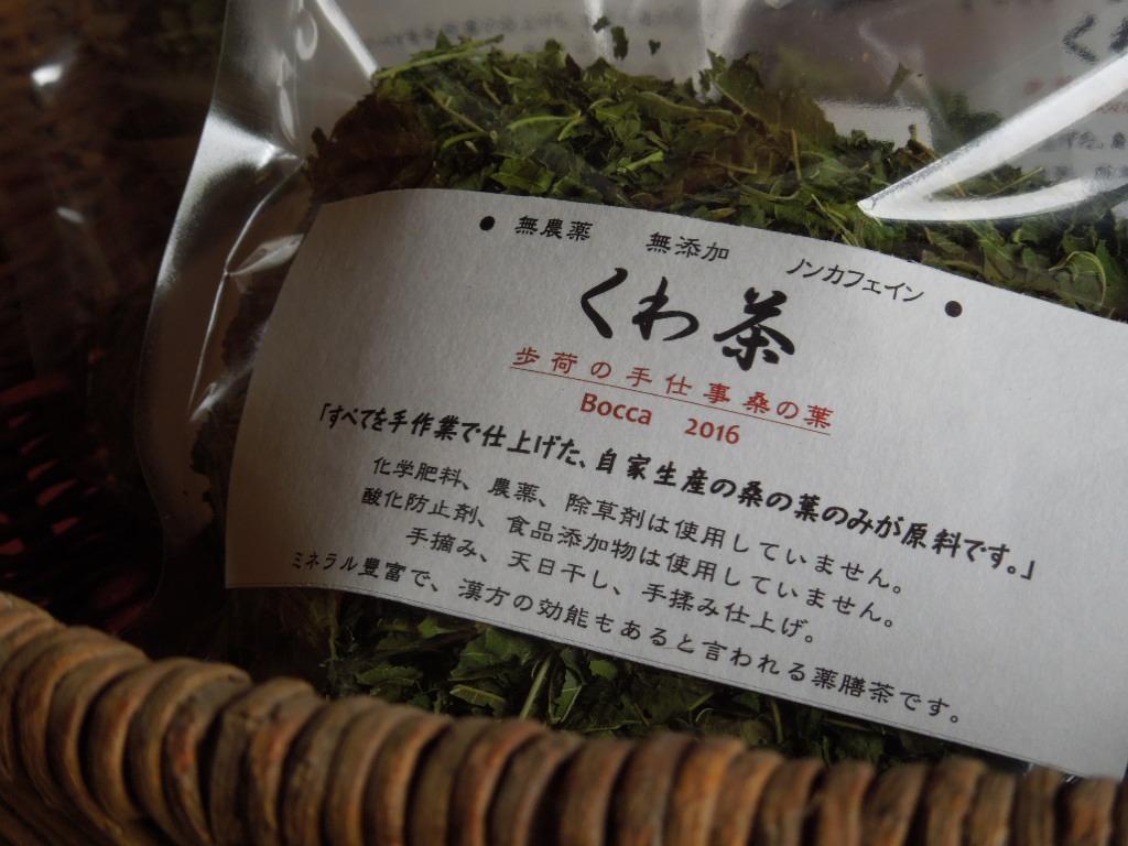 「くわ茶 2016」 _a0120513_20281118.jpg