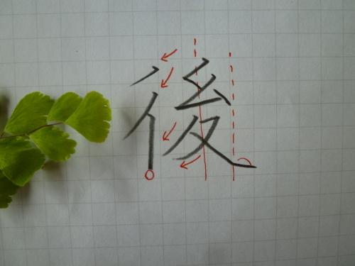 漢字 行人 偏 の