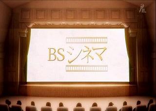 映画 bs プレミアム