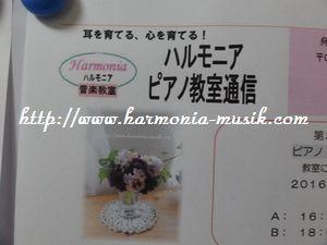 ピアノ教室通信☆指導ノウハウ☆ラムロック_d0165645_1019659.jpg